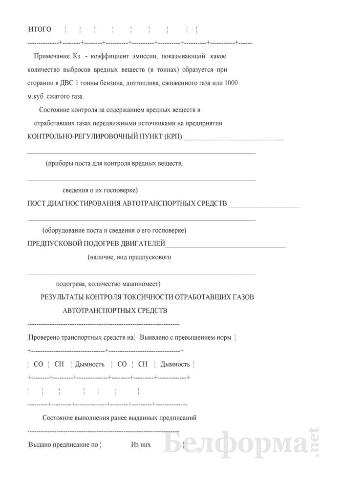 Акт-предписание по результатам проверки воздухоохранной деятельности автопредприятий. Страница 3