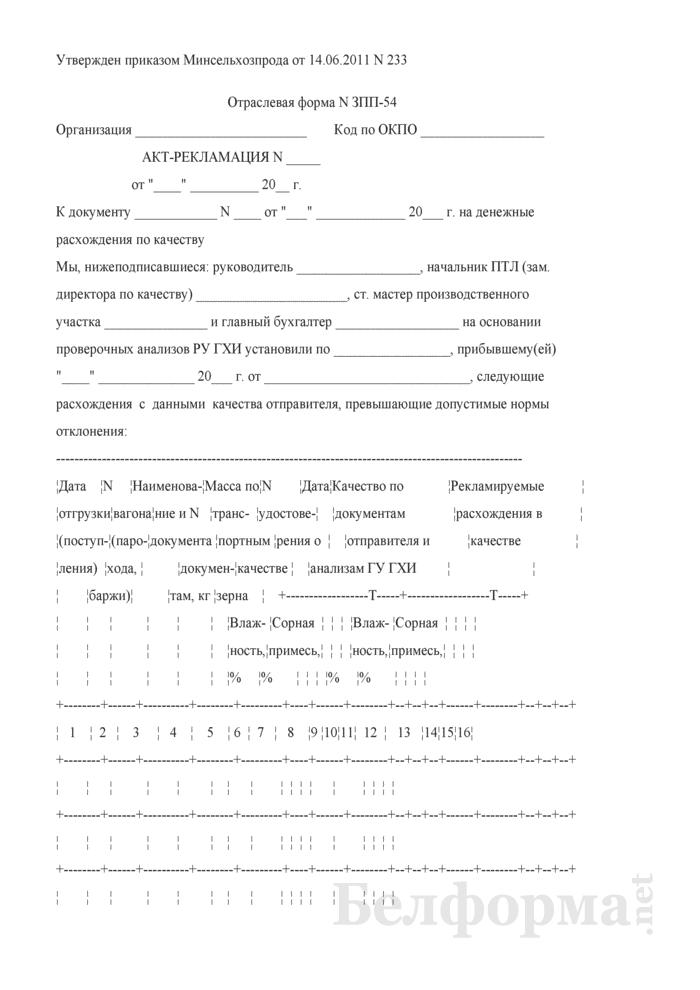 Акт-рекламация (Форма № ЗПП-54). Страница 1