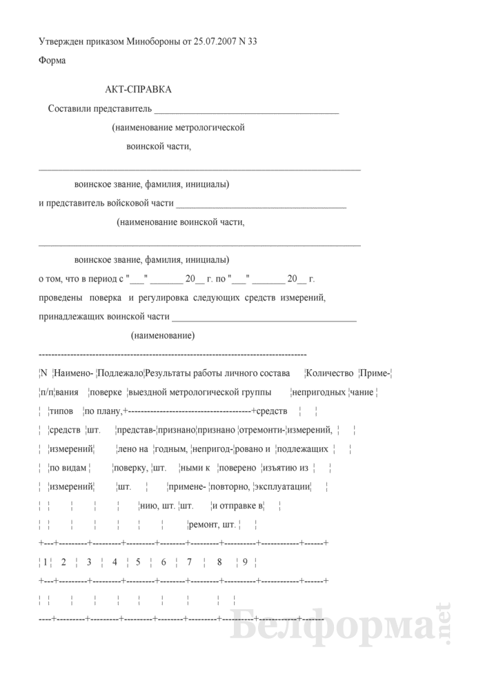 Акт-справка о проверке и регулировке средств измерений, принадлежащих воинской части. Страница 1