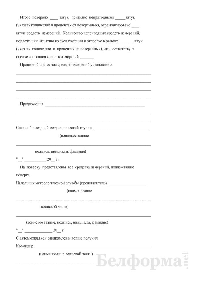 Акт-справка о проверке и регулировке средств измерений, принадлежащих воинской части. Страница 2