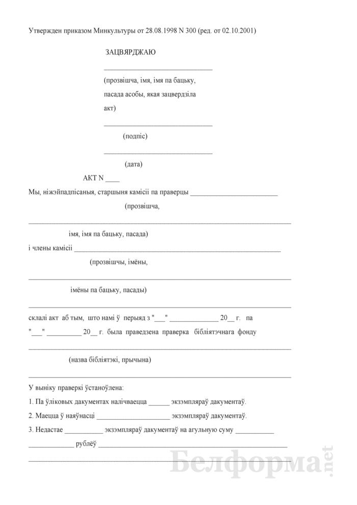 Акт аб правядзеннi праверкi бiблiятэчнага фонду. Страница 1