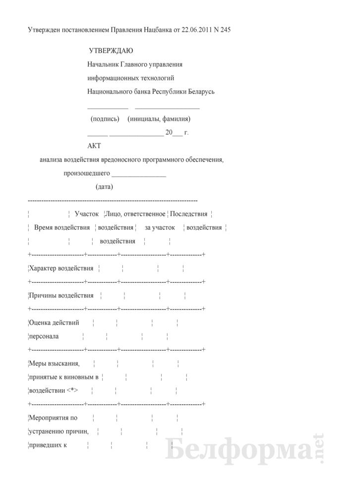 Акт анализа воздействия вредоносного программного обеспечения на АС МБР. Страница 1