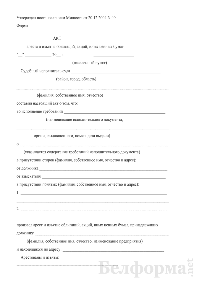 Акт ареста и изъятия облигаций, акций, иных ценных бумаг. Страница 1