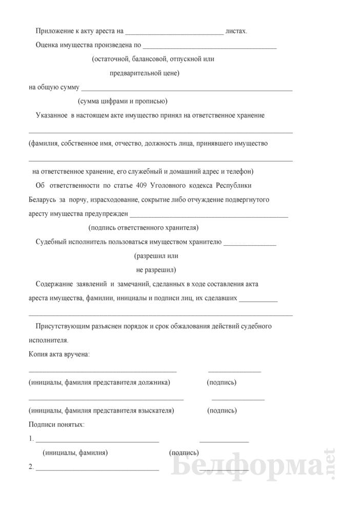 Акт ареста имущества (исполнительное производство). Страница 2