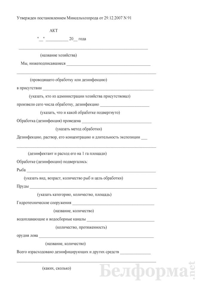 Акт для оформления всех видов дезинфекции, дезинвазии, лечебно-профилактические обработки рыб и других ветеринарно-санитарные мероприятий. Страница 1