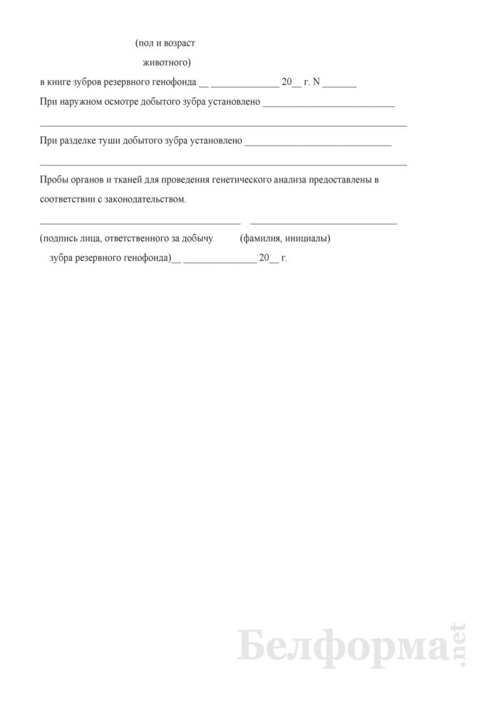 Акт добычи зубра резервного генофонда. Страница 2