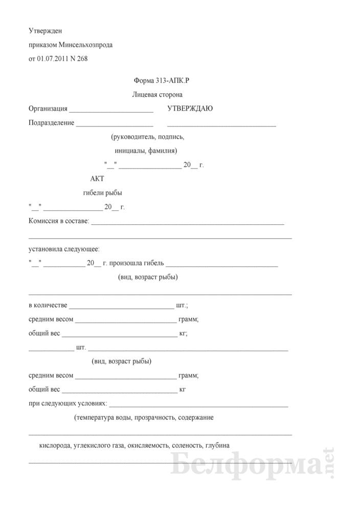 Акт гибели рыбы (Форма 313-АПК.Р). Страница 1