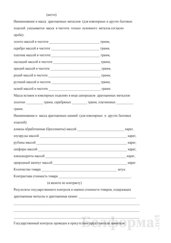 Акт государственного контроля и оценки стоимости товаров, содержащих драгоценные металлы и драгоценные камни, вывозимых с территории государства - члена Таможенного союза. Страница 2