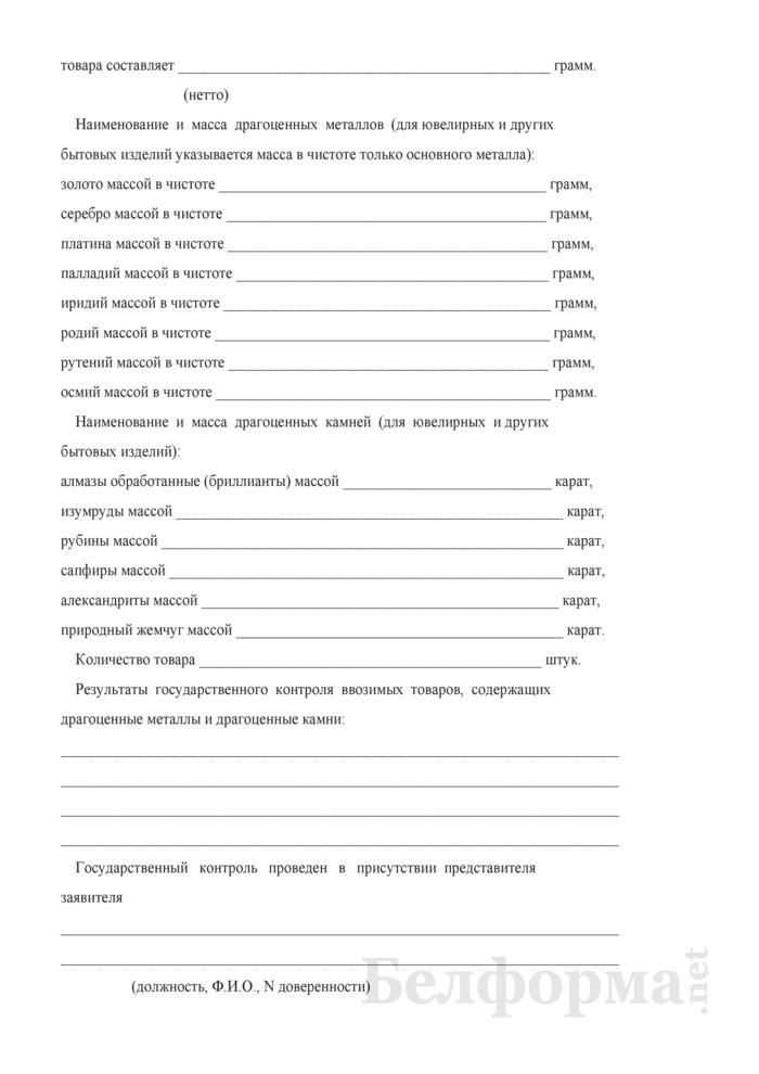 Акт государственного контроля товаров, содержащих драгоценные металлы и драгоценные камни, ввозимых на территорию государства - члена Таможенного союза. Страница 2