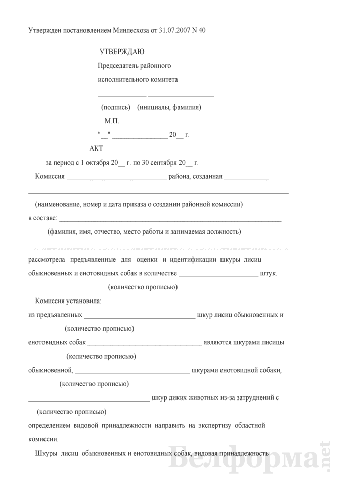 Акт идентификации, маркировки шкур лисиц обыкновенных и енотовидных собак. Страница 1