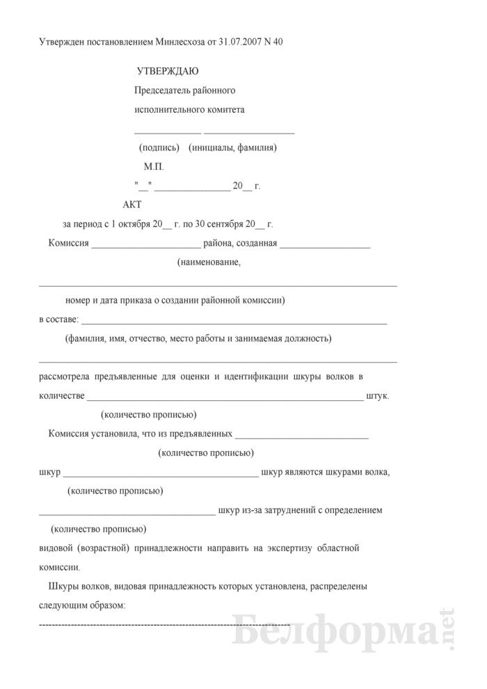 Акт идентификации, маркировки шкур волков. Страница 1