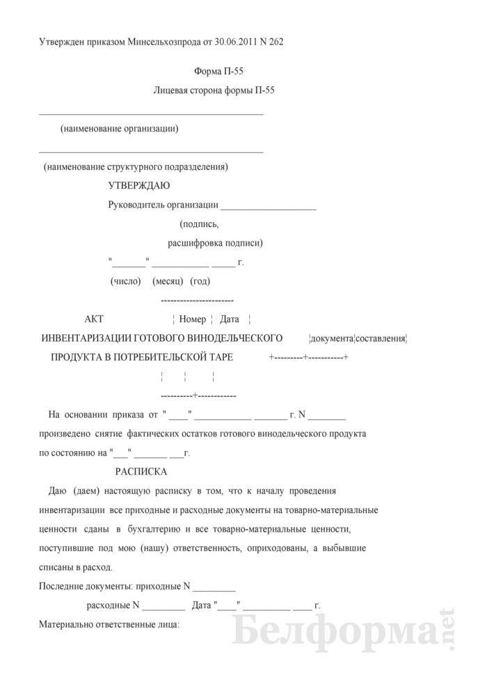Акт инвентаризации готового винодельческого продукта в потребительской таре (Форма П-55). Страница 1