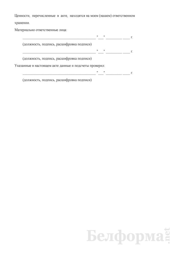Акт инвентаризации готового винодельческого продукта в потребительской таре (Форма П-55). Страница 5
