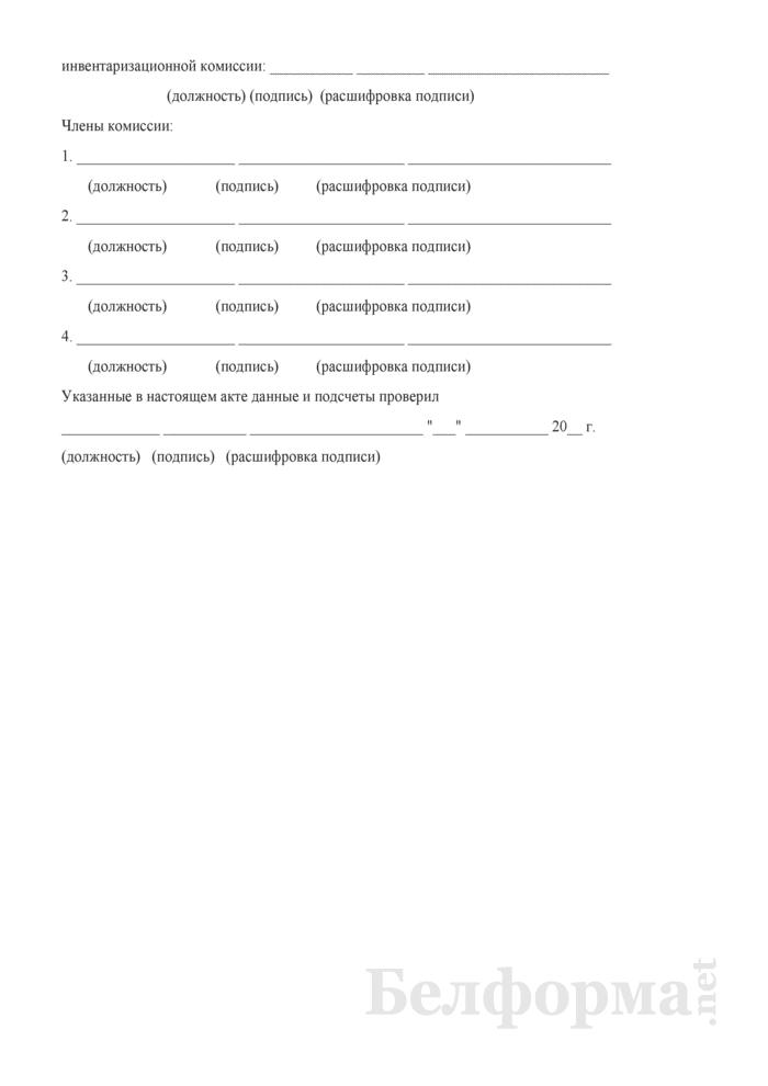 Акт инвентаризации хлебопродуктов и мешков, находящихся в пути (Форма № ЗПП-174). Страница 2