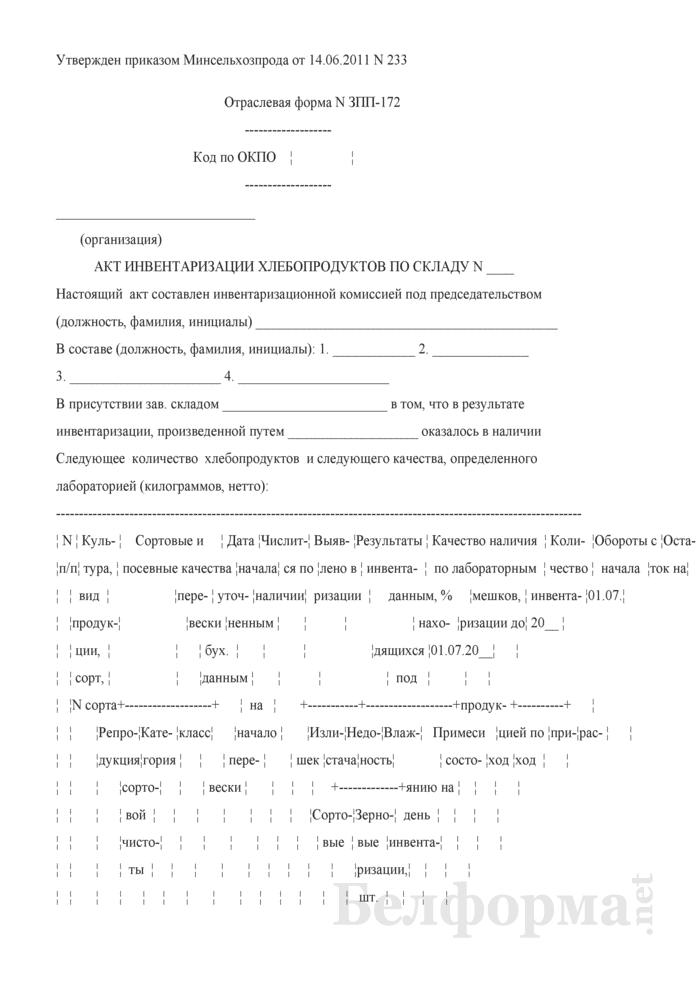 Акт инвентаризации хлебопродуктов по складу (Форма № ЗПП-172). Страница 1