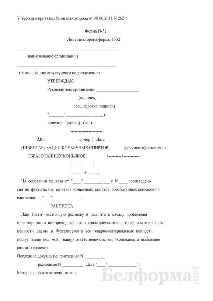 Акт инвентаризации коньячных спиртов, обработанных коньяков (Форма П-52). Страница 1