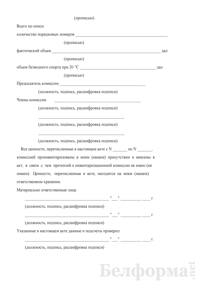 Акт инвентаризации коньячных спиртов, обработанных коньяков (Форма П-52). Страница 4