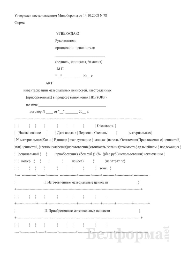 Акт инвентаризации материальных ценностей, изготовленных (приобретенных) в процессе выполнения НИР (ОКР). Страница 1