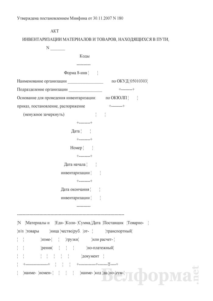 Акт инвентаризации материалов и товаров, находящихся в пути. Форма № 8-инв. Страница 1