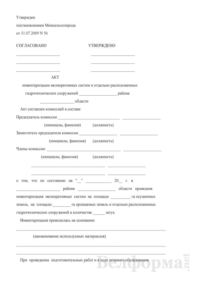 Акт инвентаризации мелиоративных систем и отдельно расположенных гидротехнических сооружений. Страница 1