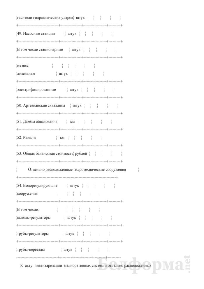 Акт инвентаризации мелиоративных систем и отдельно расположенных гидротехнических сооружений. Страница 14