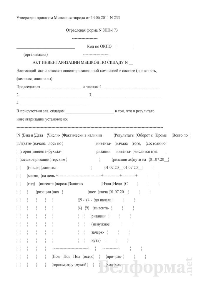 Акт инвентаризации мешков по складу (Форма № ЗПП-173). Страница 1