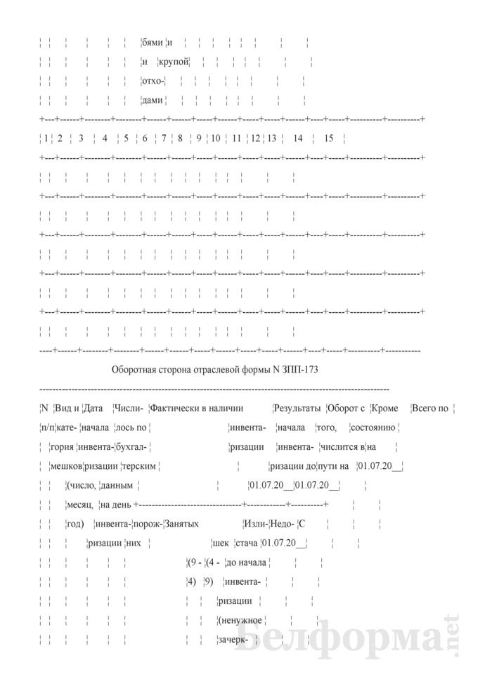 Акт инвентаризации мешков по складу (Форма № ЗПП-173). Страница 2