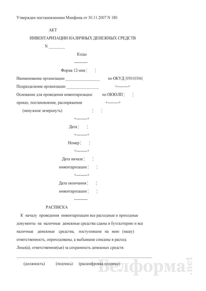 Акт инвентаризации наличных денежных средств. Форма № 12-инв. Страница 1