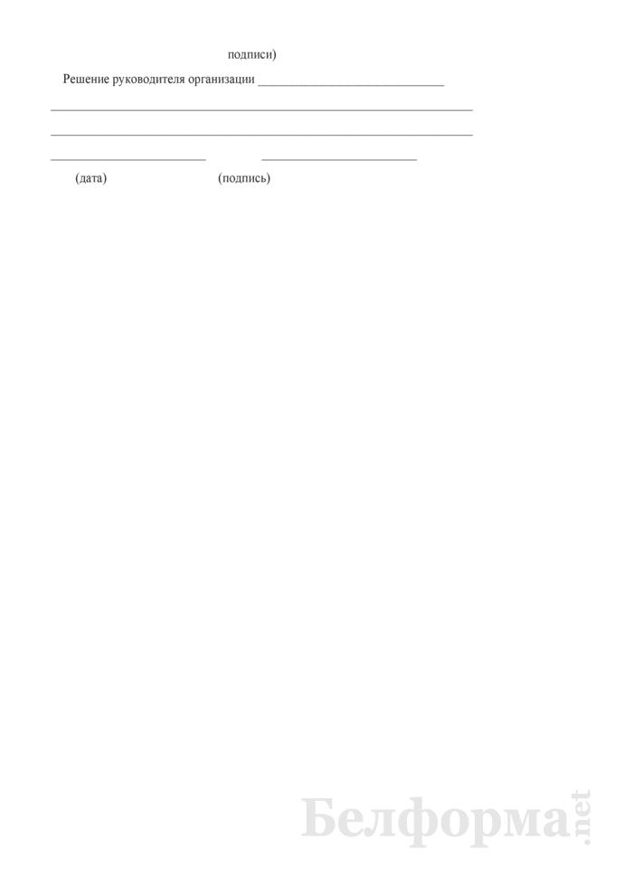 Акт инвентаризации наличных денежных средств. Форма № 12-инв. Страница 3