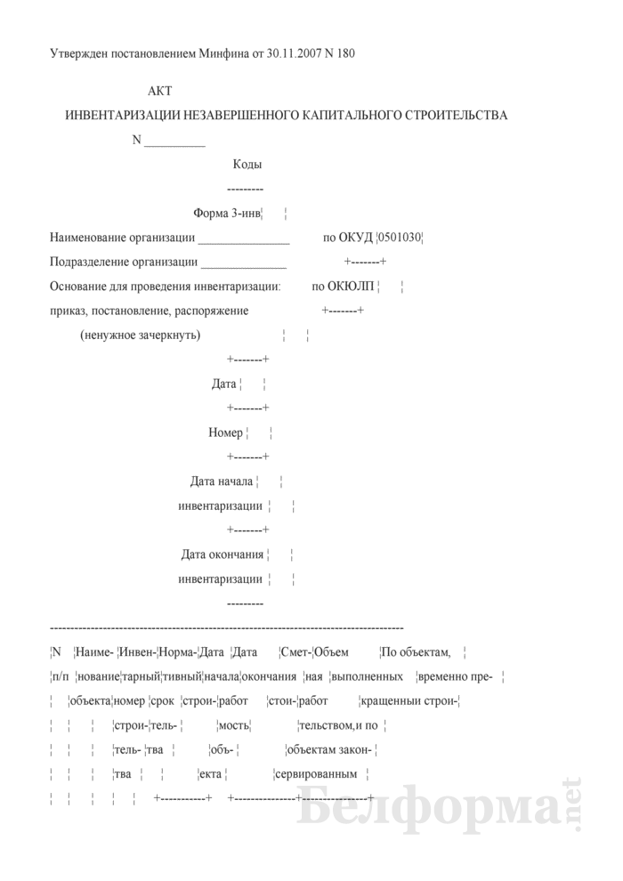 Акт инвентаризации незавершенного капитального строительства. Форма № 3-инв. Страница 1