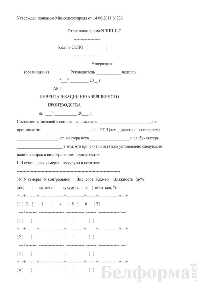 Акт инвентаризации незавершенного производства (Форма № ЗПП-147). Страница 1