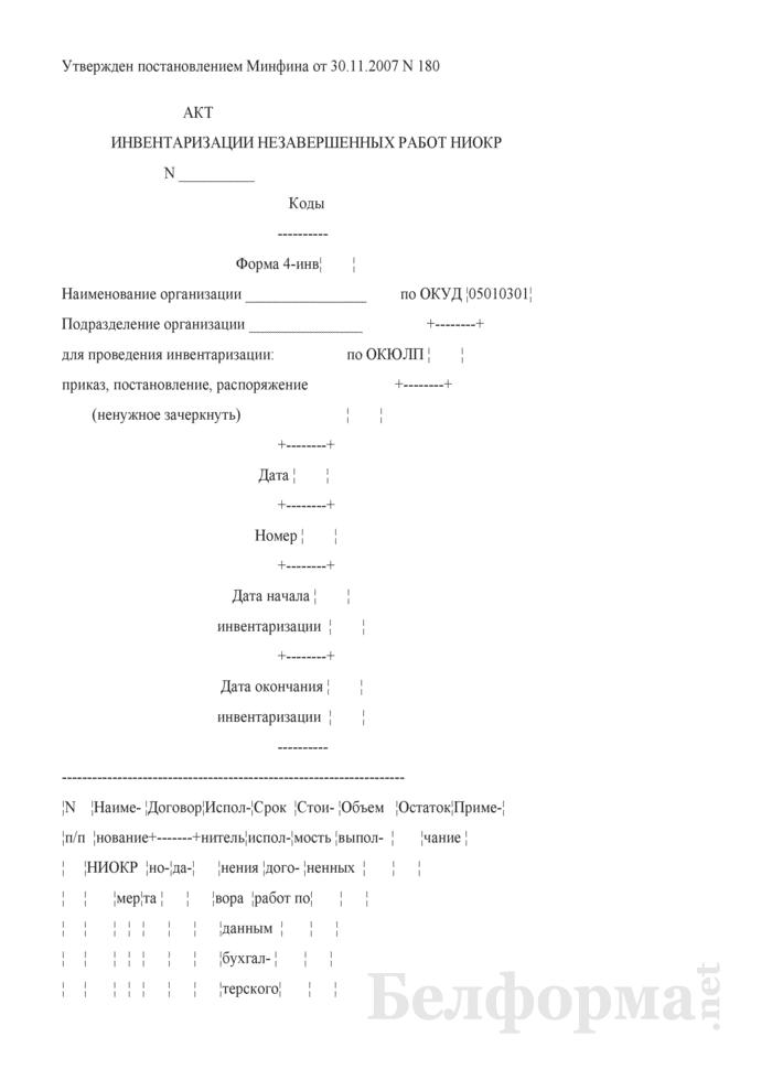 Акт инвентаризации незавершенных работ НИОКР. Форма № 4-инв. Страница 1