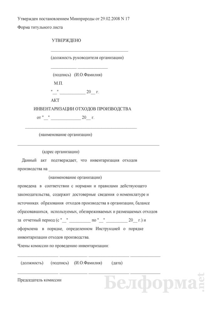 Акт инвентаризации отходов производства. Страница 1