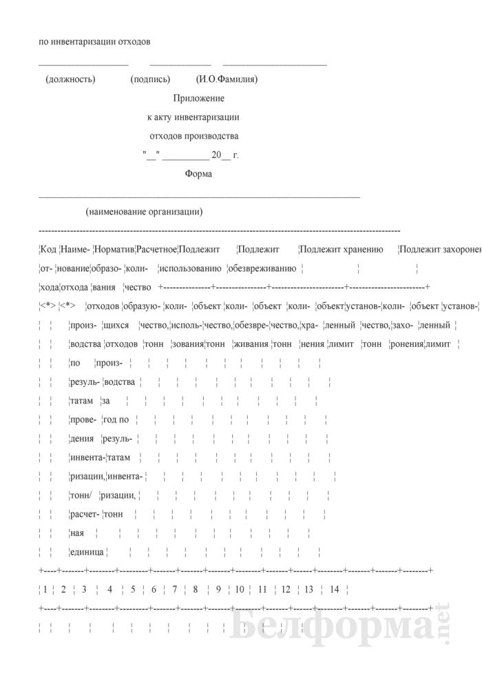 инструкция о порядке инвентаризации отходов производства 17 от 29.02.2008 - фото 9