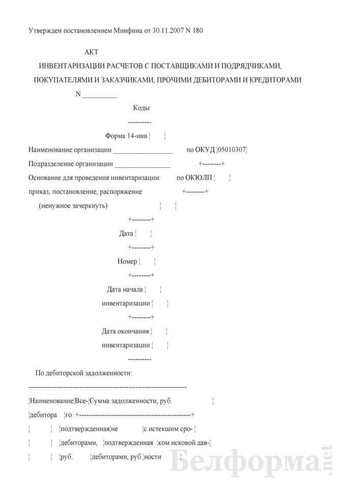 Акт инвентаризации расчетов с поставщиками и подрядчиками, покупателями и заказчиками, прочими дебиторами и кредиторами. Форма № 14-инв. Страница 1
