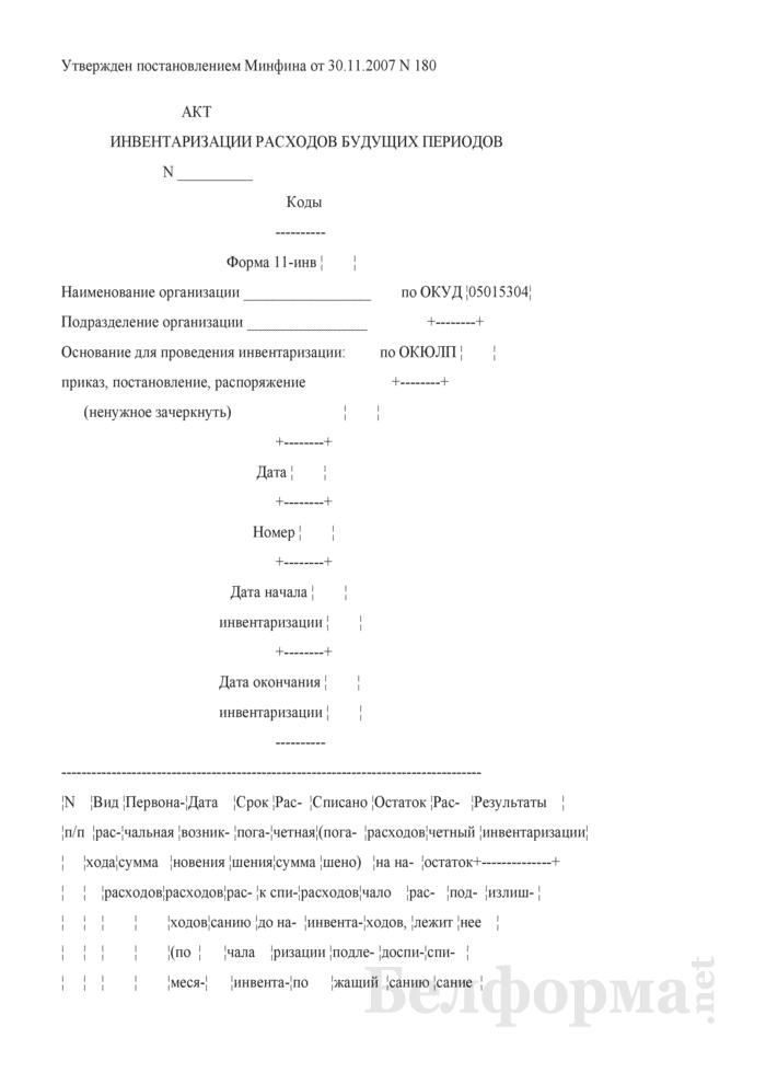 Акт инвентаризации расходов будущих периодов. Форма № 11-инв. Страница 1