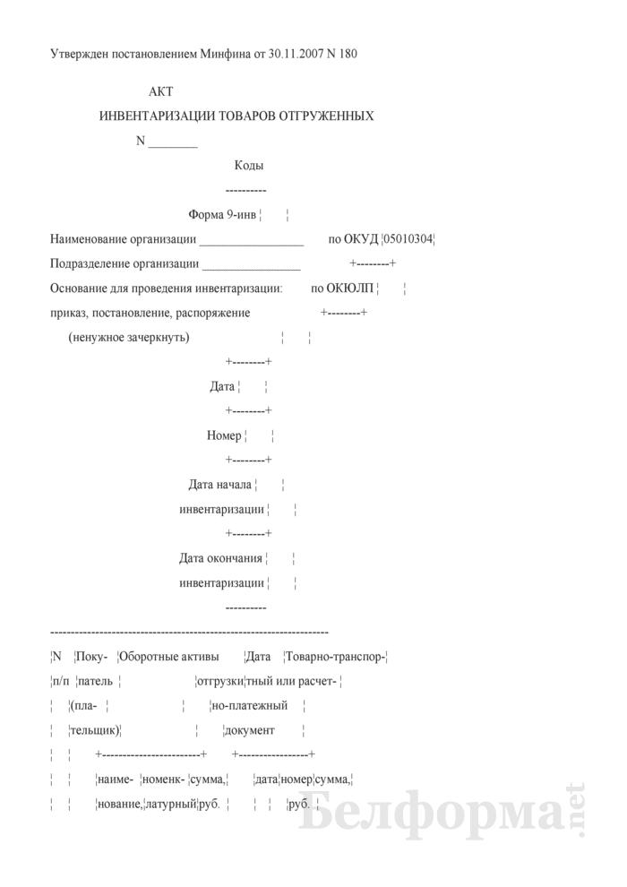 Акт инвентаризации товаров отгруженных. Форма № 9-инв. Страница 1