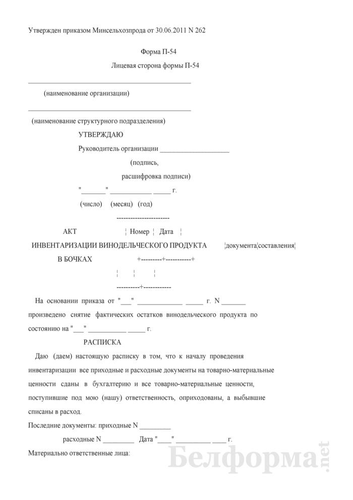 Акт инвентаризации винодельческого продукта в бочках (Форма П-54). Страница 1