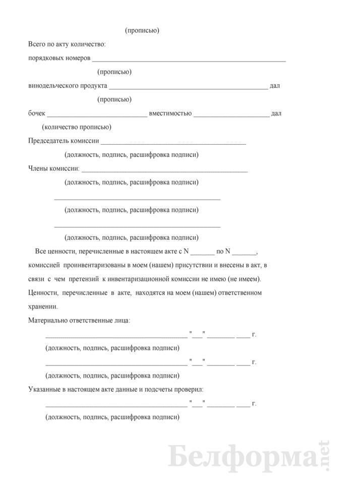 Акт инвентаризации винодельческого продукта в бочках (Форма П-54). Страница 4