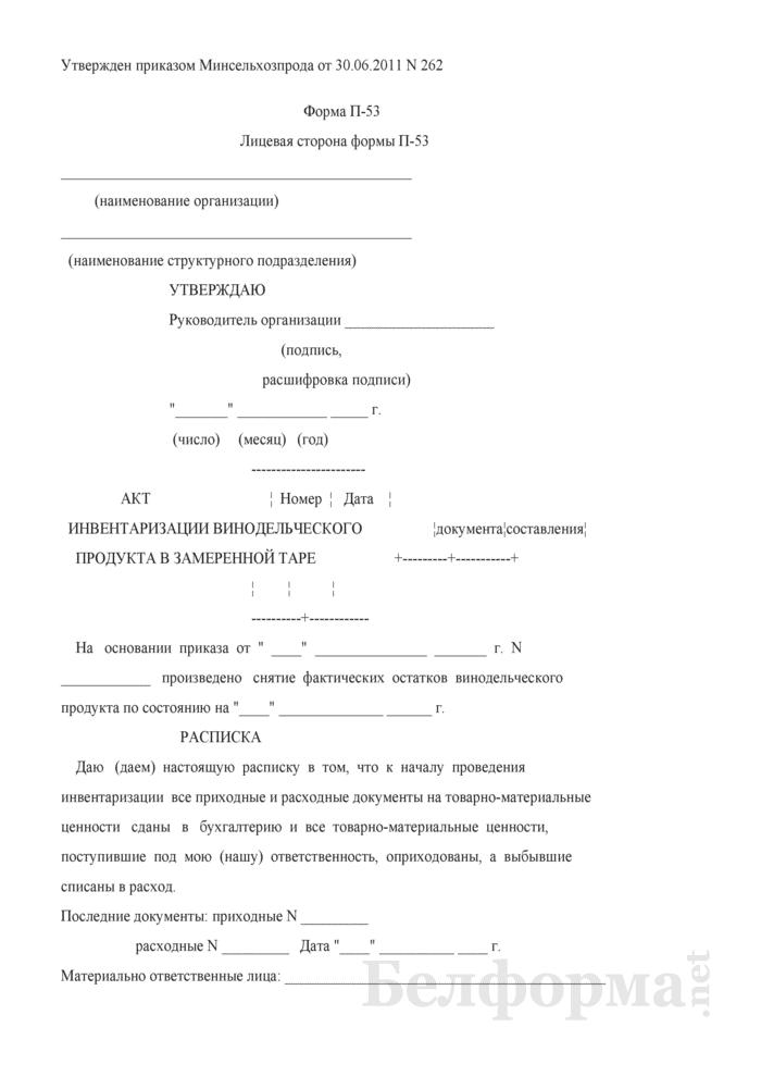Акт инвентаризации винодельческого продукта в замеренной таре (Форма П-53). Страница 1