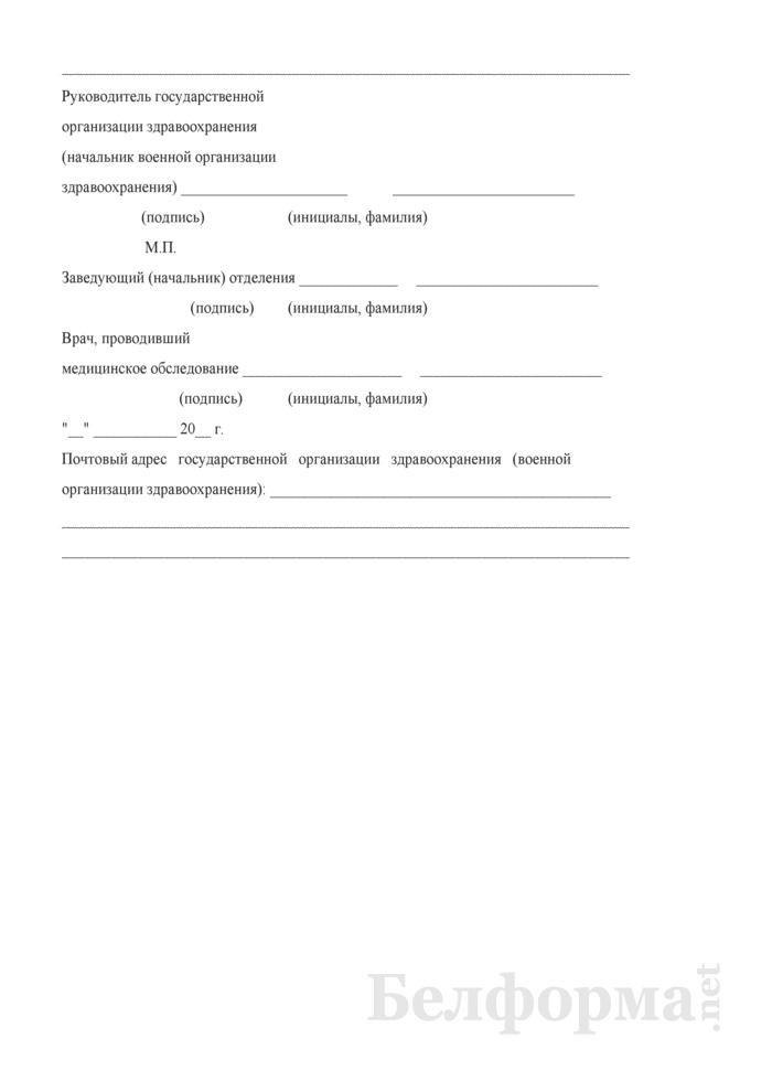 Акт исследования состояния здоровья призывника (при направлении на медицинское обследование в стационарных или амбулаторных условиях). Страница 2