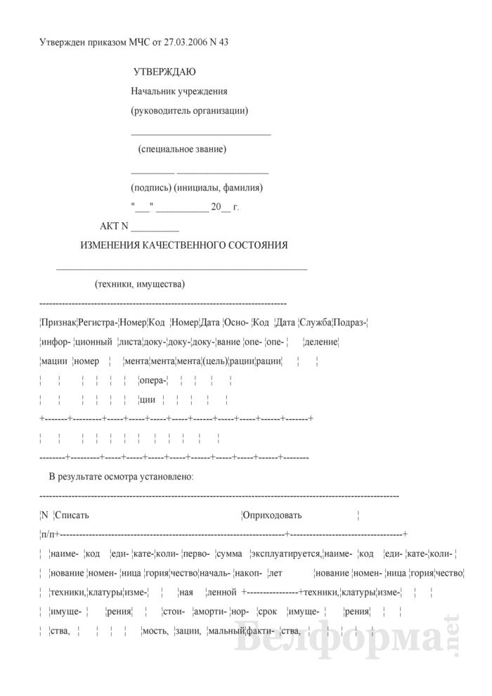 Акт изменения качественного состояния техники (имущества). Страница 1