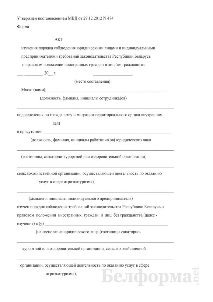 Акт изучения порядка соблюдения юридическими лицами и индивидуальными предпринимателями требований законодательства Республики Беларусь о правовом положении иностранных граждан и лиц без гражданства (Форма). Страница 1