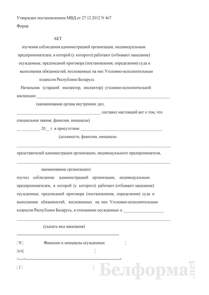 Акт изучения соблюдения администрацией организации, индивидуальным предпринимателем, в которой (у которого) работают (отбывают наказание) осужденные, предписаний приговора (постановления, определения) суда и выполнения обязанностей, возложенных на них Уголовно-исполнительным кодексом Республики Беларусь. Страница 1