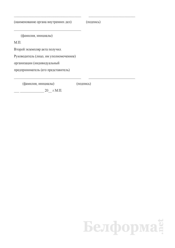Акт изучения соблюдения администрацией организации, индивидуальным предпринимателем, в которой (у которого) работают (отбывают наказание) осужденные, предписаний приговора (постановления, определения) суда и выполнения обязанностей, возложенных на них Уголовно-исполнительным кодексом Республики Беларусь. Страница 3