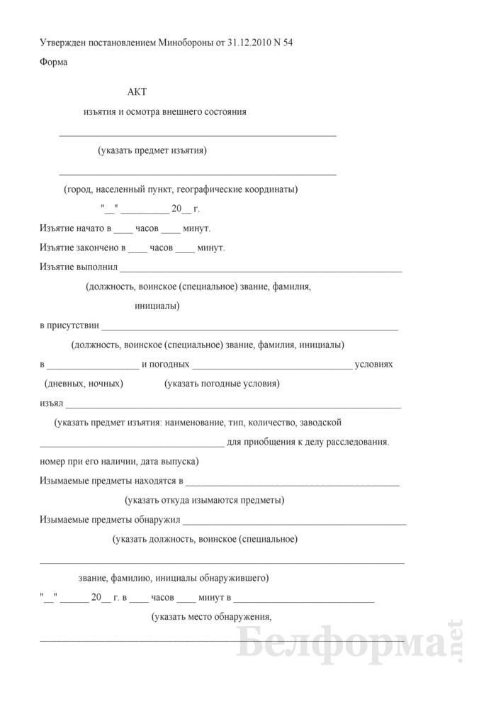 Акт изъятия и осмотра внешнего состояния. Страница 1