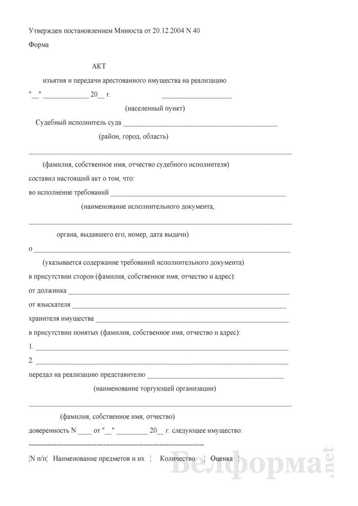 Акт изъятия и передачи арестованного имущества на реализацию. Страница 1