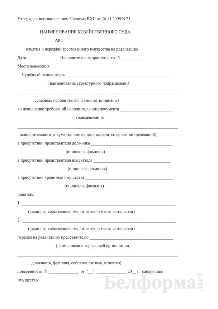 Акт изъятия и передачи арестованного имущества на реализацию (исполнительное производство). Страница 1
