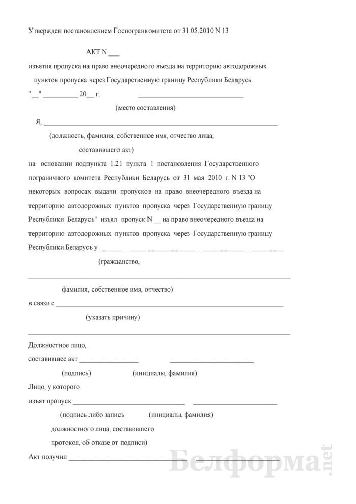 Акт изъятия пропуска на право внеочередного въезда на территорию автодорожных пунктов пропуска через Государственную границу Республики Беларусь. Страница 1