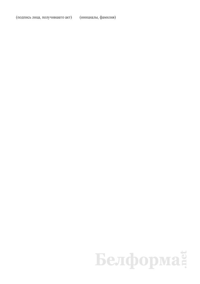 Акт изъятия пропуска на право внеочередного въезда на территорию автодорожных пунктов пропуска через Государственную границу Республики Беларусь. Страница 2